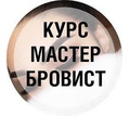Обучающий центр  Курс Brow master - Мастер-классы в Симферополе
