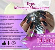 Обучающий центр Курсы мастера маникюра и педикюра - Мастер-классы в Симферополе