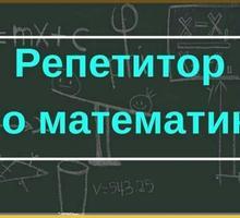 Репетитор по математике, стаж более 30 лет - Репетиторство в Симферополе