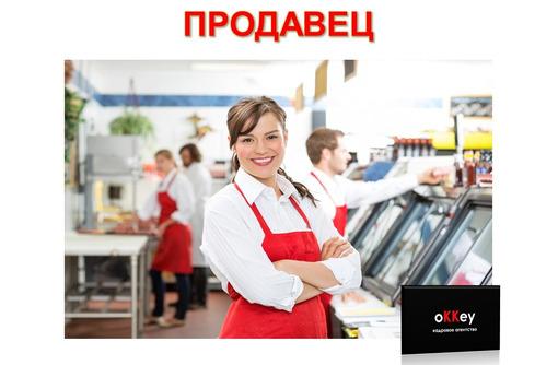 Продавец продовольственных товаров - Продавцы, кассиры, персонал магазина в Севастополе