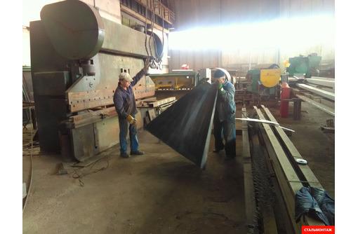 Металлоконструкции - рубка до 25мм-3м, резка, гибка до12 мм-4 м, сварка металлов. - Металлические конструкции в Севастополе