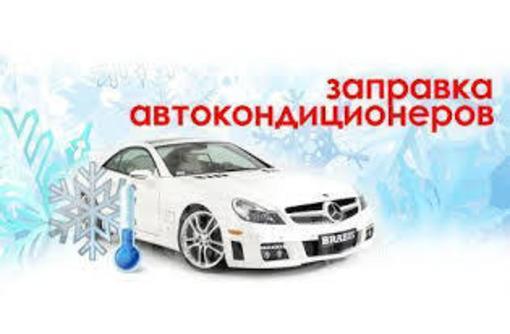 автокондиционеры заправка , диагностика ремонт, фото — «Реклама Севастополя»