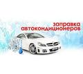 автокондиционеры заправка , диагностика ремонт - Ремонт и сервис легковых авто в Севастополе