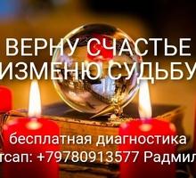 Приворот в Крыму. Оплата возможна по результату. - Гадание, магия, астрология в Черноморском