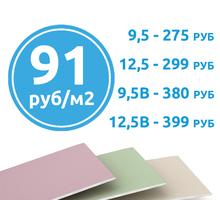 Гипсокартон в ассортименте, потолочный, стеновой, профиль для гипсокартона CD UD CW UW, сухие смеси - Листовые материалы в Симферополе