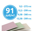 Гипсокартон в ассортименте, потолочный, стеновой, профиль для гипсокартона CD UD CW UW, сухие смеси - Листовые материалы в Крыму