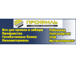 Кровельные материалы в Севастополе: металлочерепица, профнастил– группа компаний «Профиль», фото — «Реклама Севастополя»