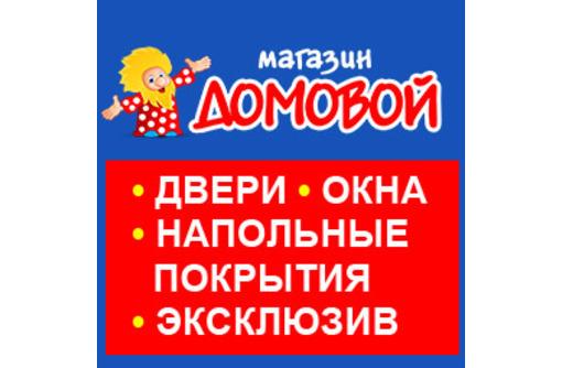 Двери, перегородки, вся фурнитура в Севастополе – магазин «Домовой». Выгодно!, фото — «Реклама Севастополя»