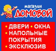 Двери, перегородки, вся фурнитура в Севастополе – магазин «Домовой». Выгодно! - Входные двери в Севастополе