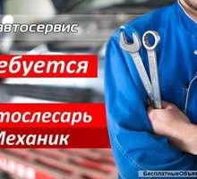 СРОЧНО на СТО требуется автослесарь - Автосервис / водители в Евпатории