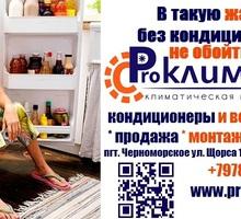 кондиционеры и  вентиляция ЧЕРНОМОРСКОЕ - Кондиционеры, вентиляция в Черноморском