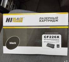 Картридж Hi-Black CF226X LJ PRO M402n/d/dn MFP M426dw - Оргтехника и расходники в Севастополе