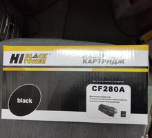 Картридж Hi-Black (HB-CF280A) для HP LJ PRO 400 M401/PRO 400 MFP M-425 - Оргтехника и расходники в Севастополе