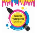 Приглашаем на работу графического дизайнера - Культура, искусство, музыка в Севастополе