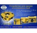 Срезка и срубка оголовников свай - Продажа в Севастополе
