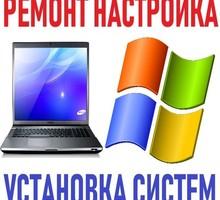 Ремонт, настройка компьютеров, ноутбуков, установка Windows, Linux. Выезд на дом. Доступные цены. - Компьютерные услуги в Севастополе