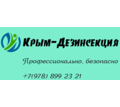 Уничтожение тараканов, клопов, мух, комаров и др. насекомых - Клининговые услуги в Севастополе