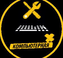 Скорая компьютерная помощь. Квалифицированная помощь с выездом на дом - Компьютерные услуги в Крыму