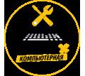 🚑Скорая компьютерная помощь. 👍Квалифицированная помощь с выездом на дом🏡 - Компьютерные услуги в Керчи