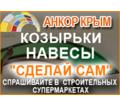 Козырьки и навесы «Сделай сам» в Симферополе – «Анкор Крым»: отличное решение для экстерьера! - Металлические конструкции в Крыму