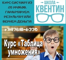 Для ДЕТЕЙ 7-10 ЛЕТ «ВЫучи ТАБЛИЦУ УМНОЖЕНИЯ- ЛЕГКО И БЫСТРО»! - Семинары, тренинги в Севастополе