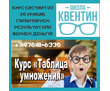 Для ДЕТЕЙ 7-10 ЛЕТ «ВЫучи ТАБЛИЦУ УМНОЖЕНИЯ- ЛЕГКО И БЫСТРО»!, фото — «Реклама Севастополя»