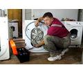 Ремонт стиральных машин на дому! Выезд мастера за 20 мин! +7-978-004-99-72 - Ремонт техники в Севастополе