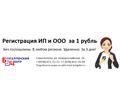 Удаленная регистрация ИП и ООО в любом регионе - Юридические услуги в Севастополе