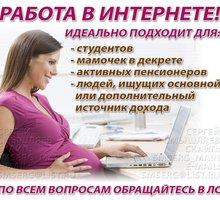 Менеджер по оформлению дисконтных карт - IT, компьютеры, интернет, связь в Черноморском