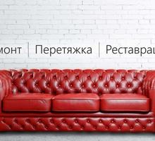 Перетяжка, обивка и ремонт мягкой мебели недорого - Сборка и ремонт мебели в Керчи