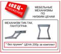 Механизмы трансформации для мягкой мебели от производителя в Севастополе. - Мягкая мебель в Симферополе