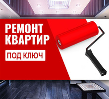 Качественный ремонт и отделка квартир в Севастополе – компания «Ремонт квартир «под ключ» - Ремонт, отделка в Севастополе