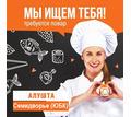 Ресторану на ЮБК (Семидворье) требуются сотрудники. - Бары / рестораны / общепит в Алуште