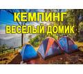 Отдых выходного дня у моря. Кемпинг Веселый Домик (отдых в палатках) - Отдых, туризм в Алуште