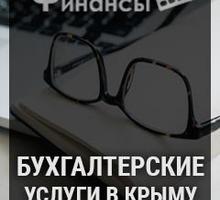 УБФ | Бухгалтерское  сопровождение     ООО , ИП  Крым - Бухгалтерские услуги в Бахчисарае