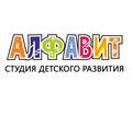 Алфавит, студия детского развития: логопед, подготовка к школе - Детские развивающие центры в Севастополе