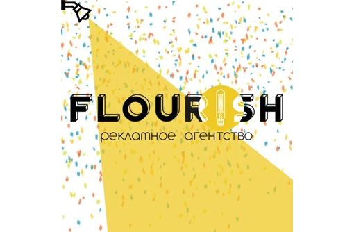 """Flourish"", рекламное агентство - Реклама, дизайн, web, seo в Севастополе"