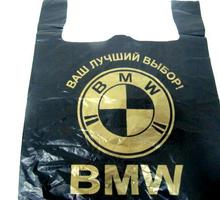 пакеты фасовка и майка - Хозтовары в Севастополе