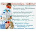Современное отбеливание зубов в Симферополе - Стоматология в Симферополе