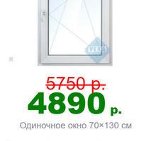 Окна VEKA в Ялте от производителя - свое производство в Ялте! Не дешево качественно! - Окна в Ялте