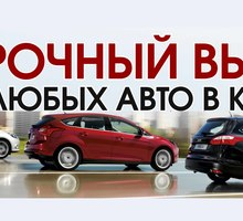 Автовыкуп в Крыму – компания «Автовыкуп Крым»: взаимовыгодное сотрудничество! - Автовыкуп в Крыму