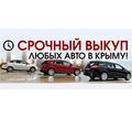 Автовыкуп в Крыму – компания «Автовыкуп Крым»: взаимовыгодное сотрудничество! - Автовыкуп в Симферополе