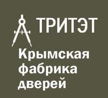 Межкомнатные и входные двери в Симферополе–фабрика дверей «ТРИТЭТ»:качество и цены от производителя - Межкомнатные двери, перегородки в Симферополе