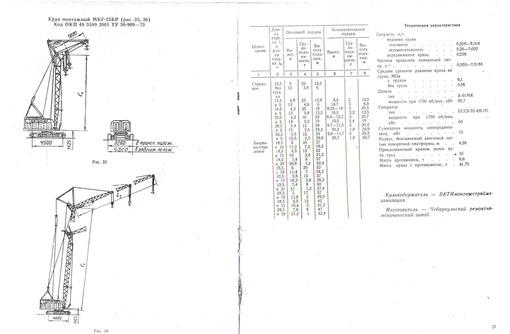 Собственные монтажные гусеничные краны МКГ-40 и МКГ-25 - Строительные работы в Севастополе