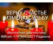 Приворот в Севастополе. Оплата возможна по результату., фото — «Реклама Севастополя»