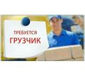 Приглашаем на работу грузчика-экспедитора - Логистика, склад, закупки, ВЭД в Севастополе