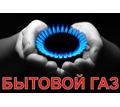 Бытовой газ в Севастополе, обслуживание газового оборудования –компания «Газ-Прайд»:доступные цены! - Газ, отопление в Севастополе