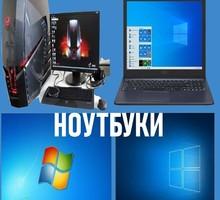 Ремонт, настройка ноутбуков, компьютеров. Windows. Профессионально. Выезд. - Компьютерные услуги в Севастополе