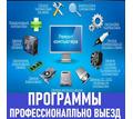 Компьютерный мастер. Установка программ, Windows. Ремонт. Профессионально. Выезд на дом. - Компьютерные услуги в Севастополе