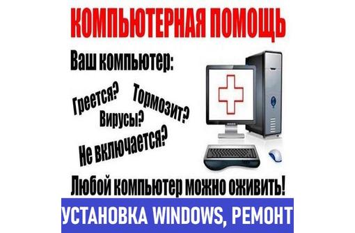 Установка Windows, программ, ремонт компьютеров и ноутбуков на дому без посредников. - Компьютерные услуги в Севастополе